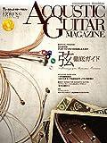 アコースティック・ギター・マガジン (ACOUSTIC GUITAR MAGAZINE) 2017年 6月号 Vol.72 (CD付) [雑誌]