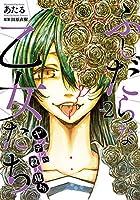 ふしだらな乙女たち(『ヤンデレVS.殺人鬼』より)(2) (ヤングマガジンコミックス)