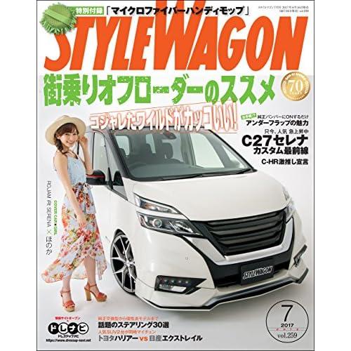 STYLE WAGON (スタイル ワゴン) 2017年 7月号 [雑誌]