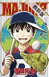 MAJOR 2nd(メジャーセカンド)(1)【期間限定 無料お試し版】 (少年サンデーコミックス)