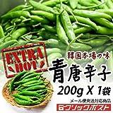 メール便送料無料!! 青唐辛子200g X 1袋