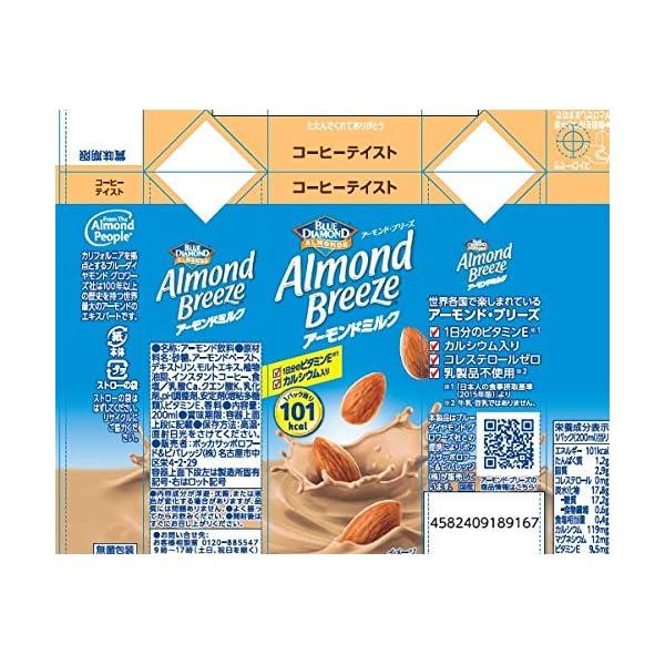 アーモンド・ブリーズ 1L×6本の紹介画像9