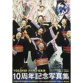 YOSAKOIソーラン日本海 10周年記念写真集