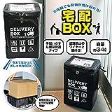 宅配ボックス 容量34L 簡易設置タイプ 盗難防止ワイヤー付き