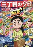 三丁目の夕日決定版 SF三丁目 (My First Big)