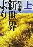 新世界より (上)