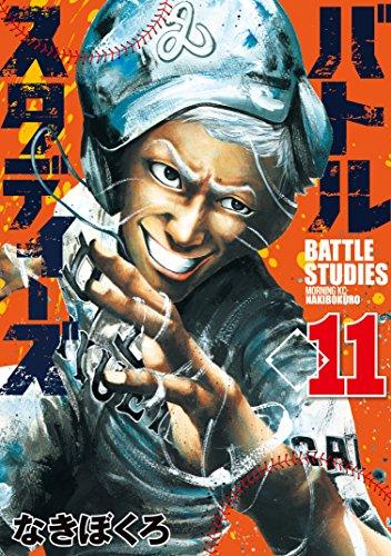 バトルスタディーズ(11) (モーニングコミックス)