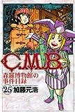 C.M.B.森羅博物館の事件目録(25) (月刊少年マガジンコミックス)