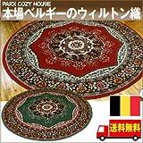 ベルギー製ウィルトン織カーペット 円形 レッド