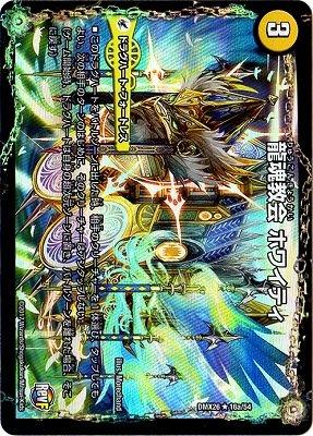 デュエルマスターズ/DMX-26/16/R/龍魂教会 ホワイティ