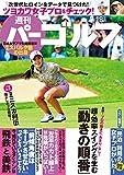 週刊パーゴルフ 2017年 07/18号 [雑誌]