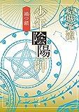 少年陰陽師 禍つ鎖(角川文庫版)<少年陰陽師(角川文庫版)>