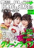 週刊 東京ウォーカー+ 2017年No.19 (5月10日発行) [雑誌] (Walker)