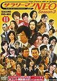 サラリーマンNEO SEASON-3 DVD-BOX II