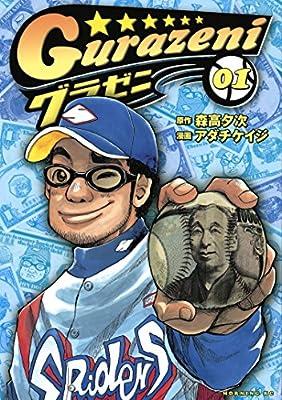 グラゼニ(1) (モーニングコミックス)