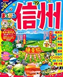 まっぷる 信州'19 (まっぷるマガジン)