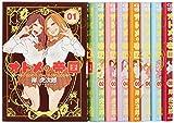オトメの帝国 コミック 1-8巻セット (ヤングジャンプコミックス)