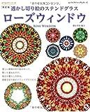 改訂版 透かし切り絵のステンドグラス ローズウィンドウ (レディブティックシリーズno.4329)