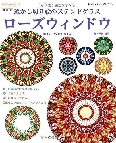 改訂版 透かし切り絵のステンドグラス ローズウィンドウ (レディブティックシリーズno.4329)の詳細を見る