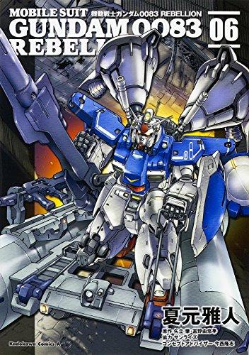 機動戦士ガンダム0083 REBELLION (6) (カドカワコミックス・エース)の詳細を見る