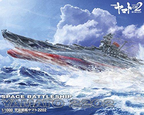 宇宙戦艦ヤマト2202 ヤマト型一番艦 宇宙戦艦ヤマト 第一次改装型 1/1000スケール  色分け済みプラモデル