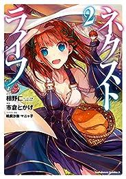 ネクストライフ(2) (角川コミックス・エース)