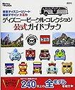 東京ディズニーリゾート限定デザイン トミカ ディズニー ビークル コレクション 公式ガイドブック Disney in Pocket
