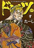 ドンケツ 7 (ヤングキングコミックス)