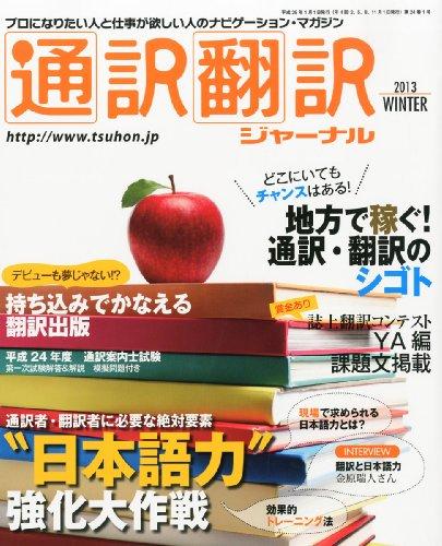 通訳翻訳ジャーナル 2013年 1月号の詳細を見る