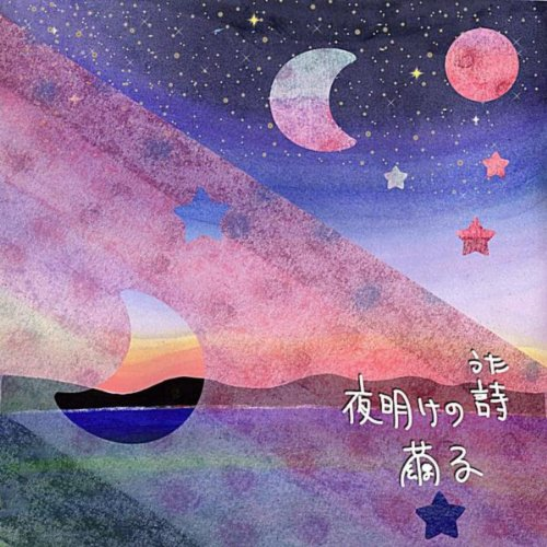 夜明けの詩(Yoakeno Uta 〜The Poetry Of Daybreak〜)