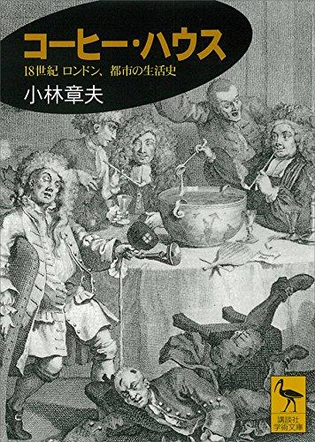 [小林章夫]のコーヒー・ハウス 18世紀ロンドン、都市の生活史 (講談社学術文庫)