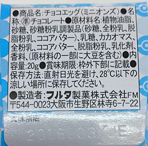 フルタ チョコエッグ(ミニオンズ) 20g×10箱