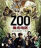 ZOO-暴走地区- シーズン2<トク選BOX>[DVD]