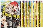 ニーナとうさぎと魔法の戦車 全8巻セット (スーパーダッシュ文庫)