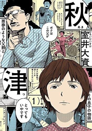 秋津 1 (ビームコミックス)の詳細を見る