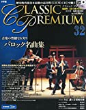 CD付マガジンクラシックプレミアム 2015年 3/31 号 [雑誌]
