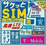 サクっとSIM for iPhone 日本語サポート/パケ/マニュアル付