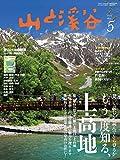 山と溪谷 2017年5月号 「もう一度知る、上高地」「山小屋を利用してGWは残雪アルプスへ」「登山バス時刻表2017年関西周辺」「山が楽しくなる!GPSギア活用ガイド」