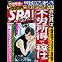 週刊SPA!(スパ)  2016年 11/22 号 [雑誌] 週刊SPA! (デジタル雑誌)