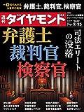 週刊ダイヤモンド 2017年 2/25 号 [雑誌] (弁護士・裁判官・検察官 司法エリートの没落)