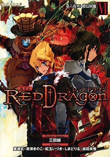 RPF レッドドラゴン 6 第六夜(上) 夢幻回廊 (星海社文庫)の詳細を見る