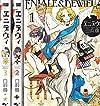 エニデヴィ コミック 1-3巻セット (ビームコミックス)
