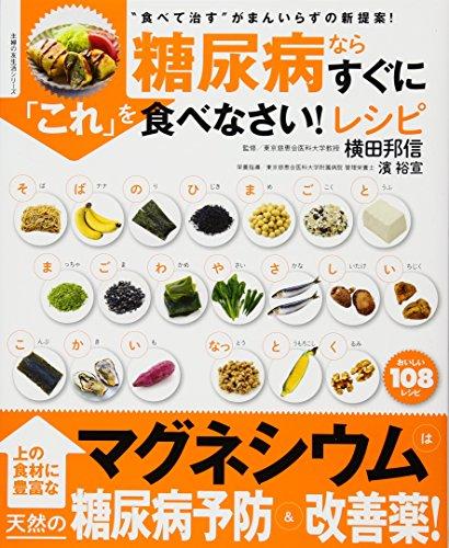 """糖尿病ならすぐに「これ」を食べなさい! レシピ—""""食べて治す""""がまんいらずの新提案! (主婦の友生活シリーズ)"""