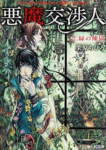 悪魔交渉人 (2) 緑の煉獄 (富士見L文庫)の詳細を見る