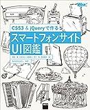 CSS3&jQueryで作る スマートフォンサイトUI図鑑 (Web Professional Books)