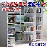 CD コミック DVD 収納 ラック ホワイト JS70WH
