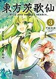 東方茨歌仙 ~Wild and Horned Hermet. (3) (IDコミックス REXコミックス)