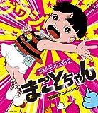 まことちゃん・劇場用アニメーション(Blu-ray)