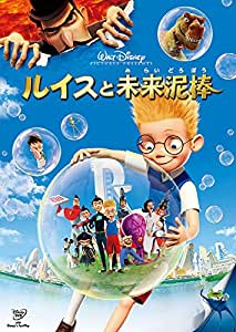 ルイスと未来泥棒 [DVD]