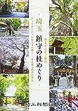 埼玉鎮守の杜めぐり―行ってみたかった安らぎの森へ・幸せ運ぶ県内25神社